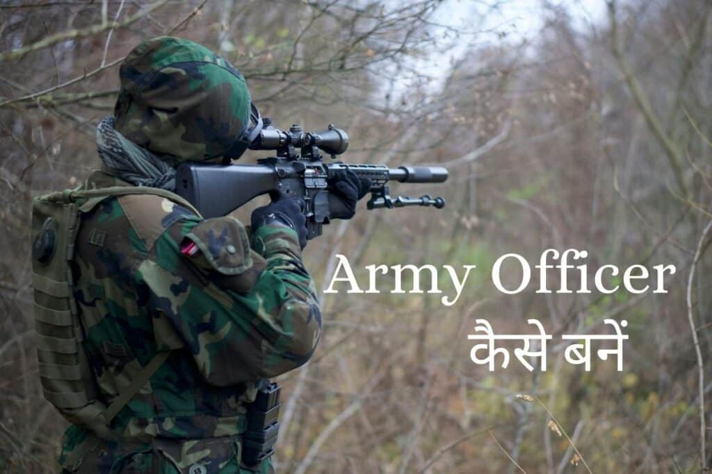 How to become an army officer in hindi