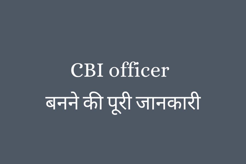 CBI officer बनने की पूरी जानकारी