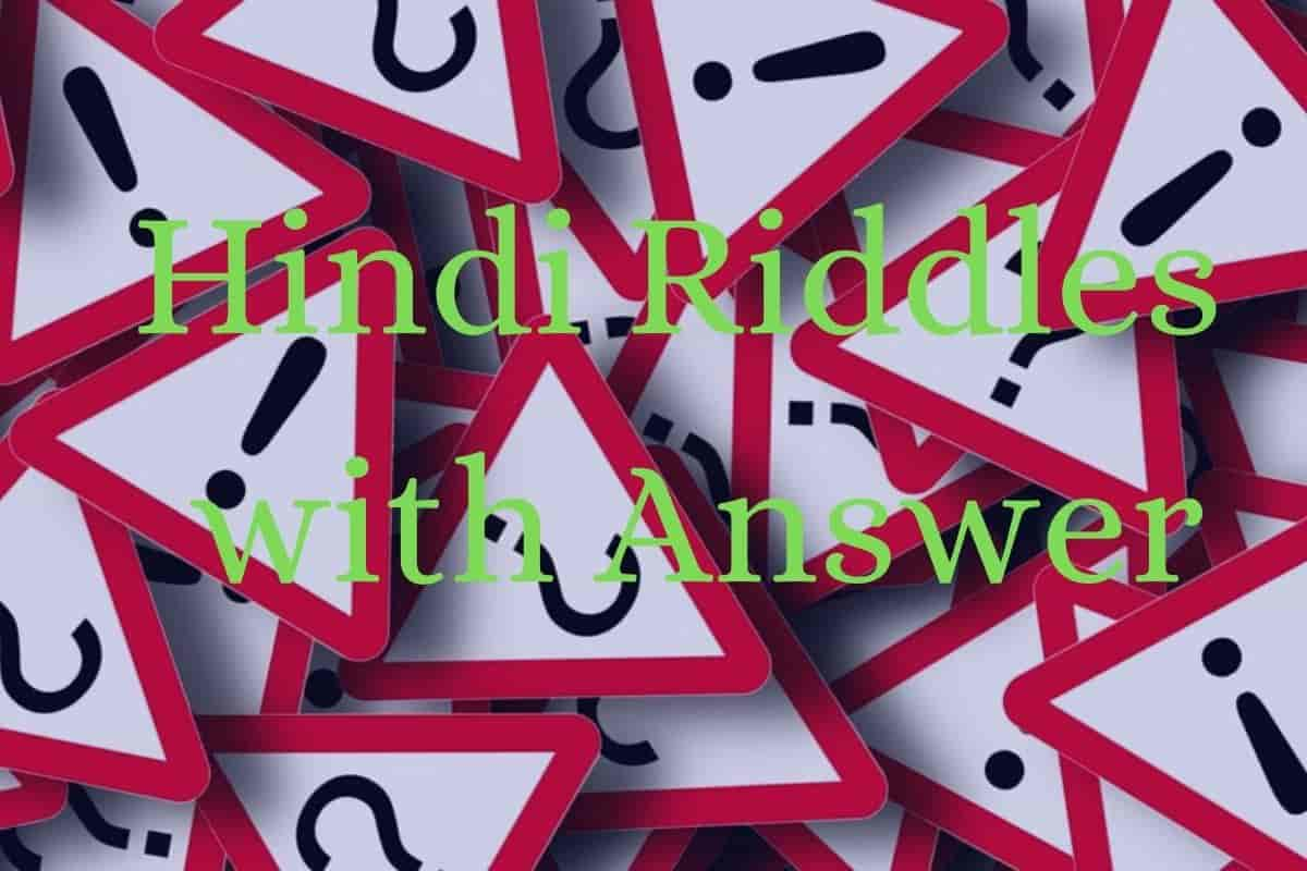 Hindi Riddles with Answer