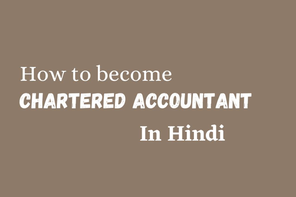 CA (Chartered Accountant) कैसे बने