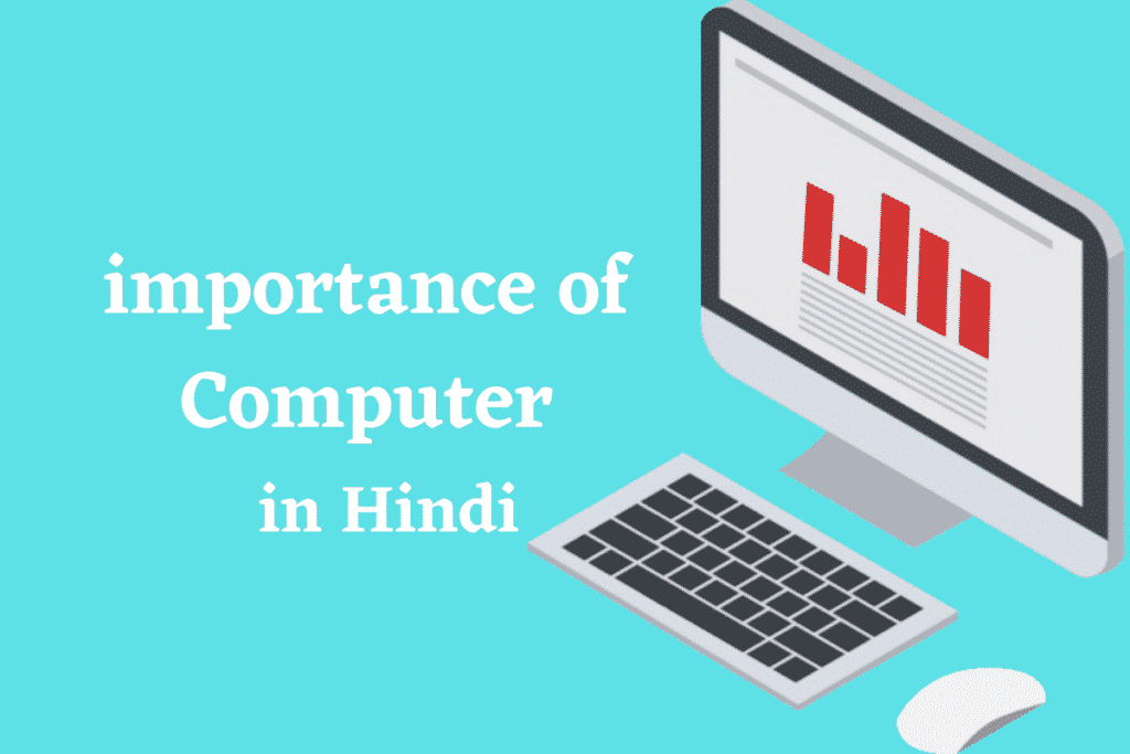 importance of computer in hindi