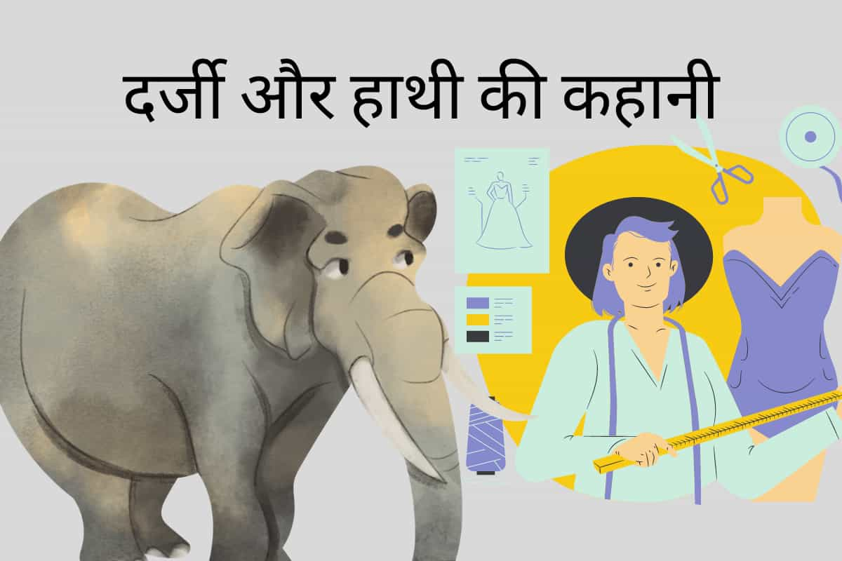 story of tailor and elephant in Hindi